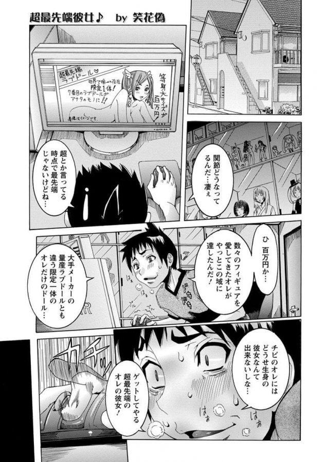 【エロ漫画】限定一体だけの自分だけのラブドールを手に入れた男が超生々しいオナホラブドールに中出ししたら…【無料 エロ同人】 (1)