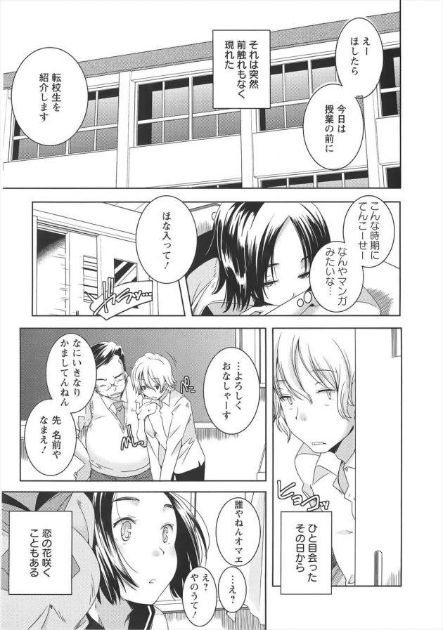 【エロ漫画】東京から来た転校生に一目ぼれした黒髪ちっぱいJK。好きなゲームが一緒ということをきっかけに両親不在の家に招待することになりました!【無料 エロ同人】 (1)