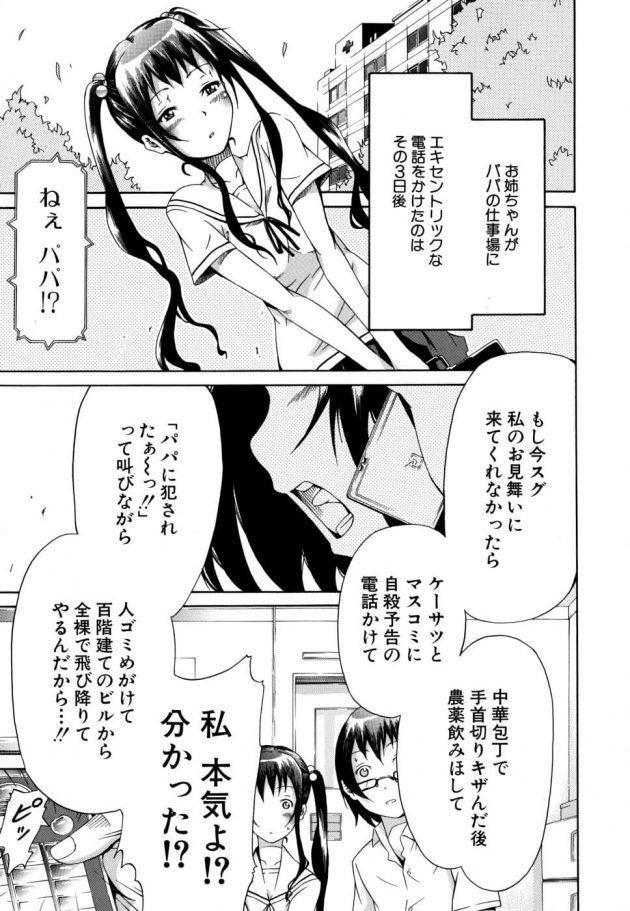 【エロ漫画】植物人間状態で眠り続けている少女を犯す主人公。しかし、その様子が少女の妹にバレてしまい…【無料 エロ同人】 (35)