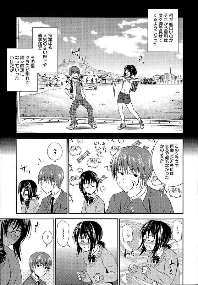 【エロ漫画】小学生の時に隣の席だった女の子におっぱいをチラチラ見せられるというエッチな経験がある男子高校生www【無料 エロ同人】 (3)