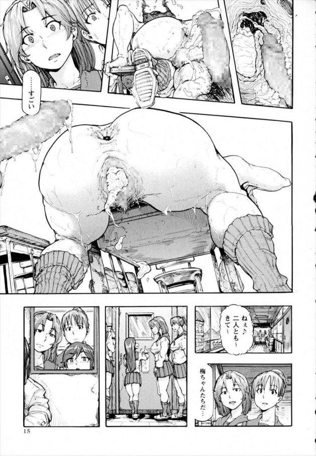 【エロ漫画】近未来では愛より着床率が大事なようでJKは着床の相性が最高なキモ男子を選んで校内では膣内検査が実施されるw【無料 エロ同人】 (9)