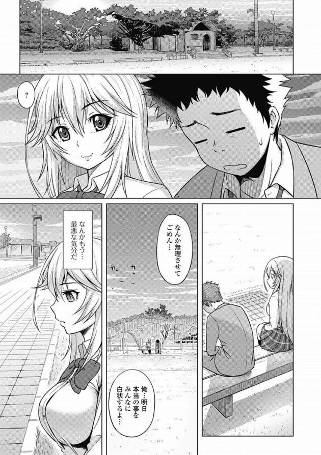 【エロ漫画】彼女がいないことを友達にからかわれたので、彼氏がいない同じクラスのJKと付き合っていると嘘をついてしまった!【無料 エロ同人】 (3)