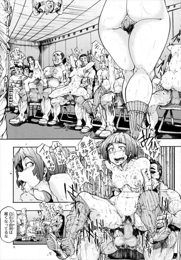 【エロ漫画】近未来では愛より着床率が大事なようでJKは着床の相性が最高なキモ男子を選んで校内では膣内検査が実施されるw【無料 エロ同人】 (3)