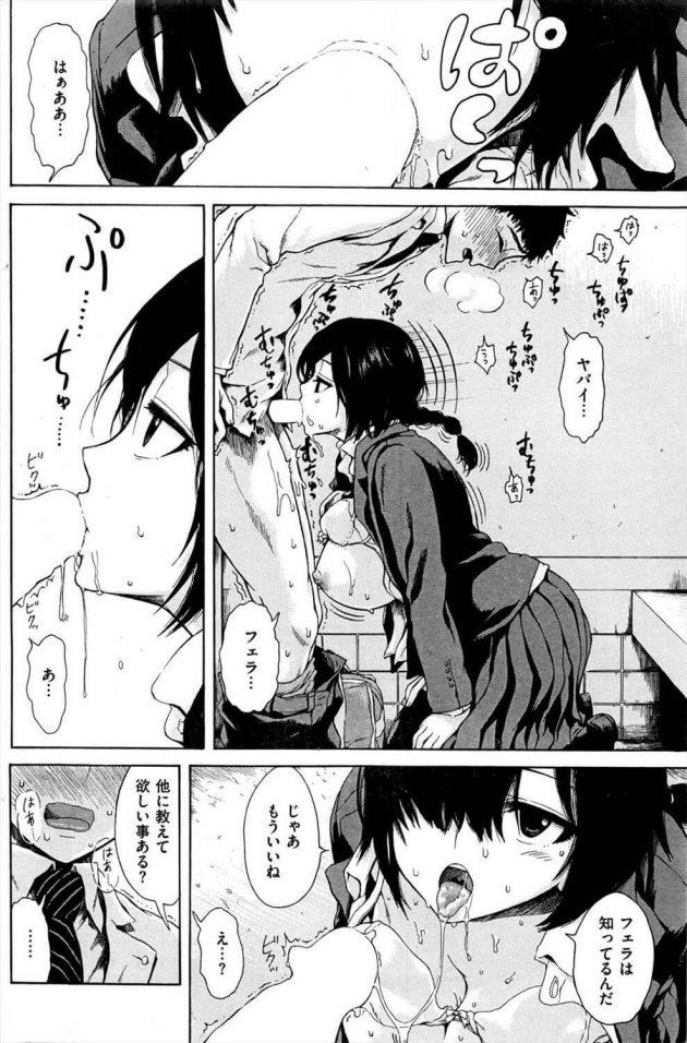 【エロ漫画】地味目だけど巨乳な同級生が不良に体目的で告白されているのを見てしまった。【無料 エロ同人】 (8)