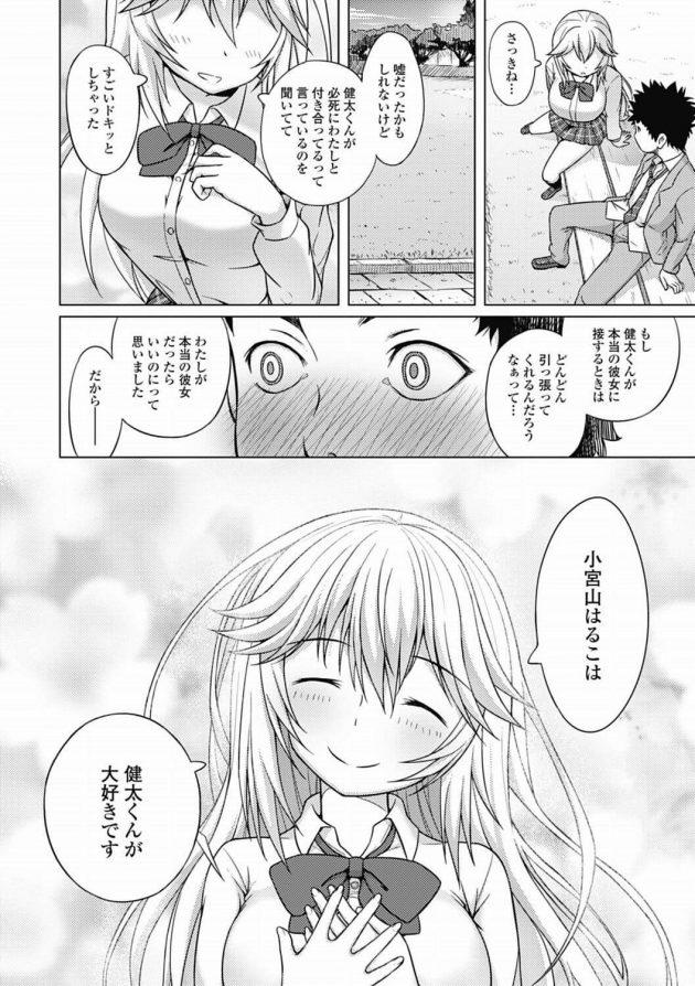 【エロ漫画】彼女がいないことを友達にからかわれたので、彼氏がいない同じクラスのJKと付き合っていると嘘をついてしまった!【無料 エロ同人】 (4)