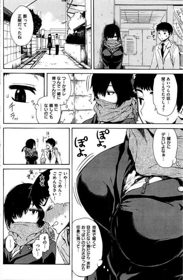 【エロ漫画】地味目だけど巨乳な同級生が不良に体目的で告白されているのを見てしまった。【無料 エロ同人】 (2)