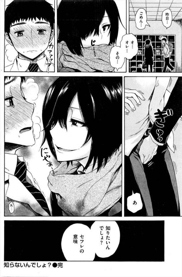 【エロ漫画】地味目だけど巨乳な同級生が不良に体目的で告白されているのを見てしまった。【無料 エロ同人】 (16)