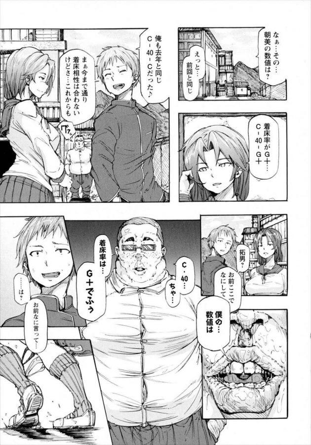 【エロ漫画】近未来では愛より着床率が大事なようでJKは着床の相性が最高なキモ男子を選んで校内では膣内検査が実施されるw【無料 エロ同人】 (17)