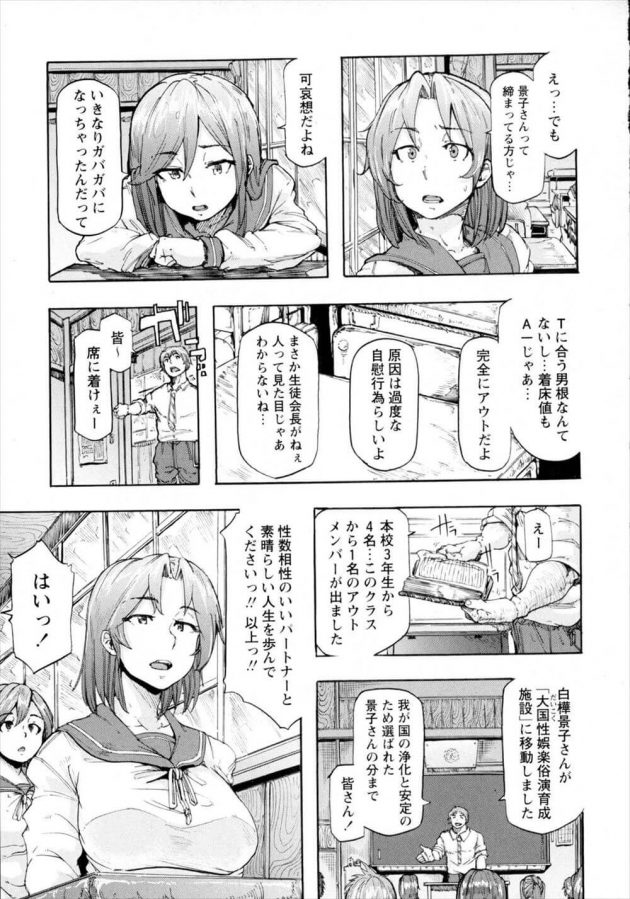 【エロ漫画】近未来では愛より着床率が大事なようでJKは着床の相性が最高なキモ男子を選んで校内では膣内検査が実施されるw【無料 エロ同人】 (13)