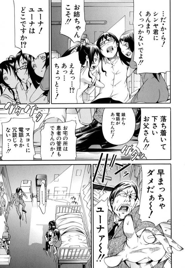 【エロ漫画】植物人間状態で眠り続けている少女を犯す主人公。しかし、その様子が少女の妹にバレてしまい…【無料 エロ同人】 (37)