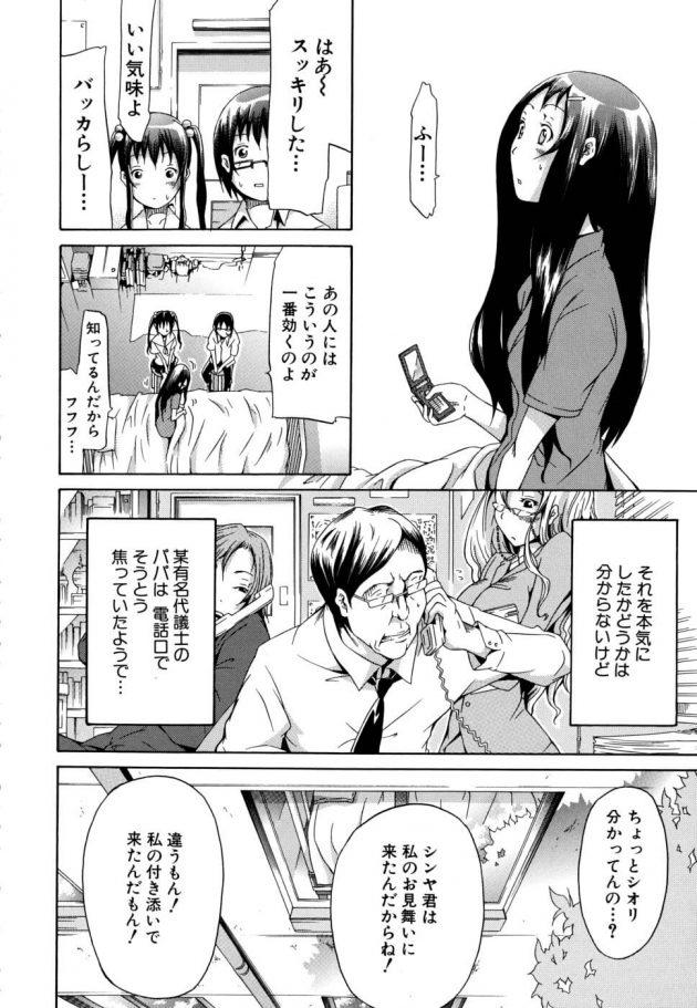 【エロ漫画】植物人間状態で眠り続けている少女を犯す主人公。しかし、その様子が少女の妹にバレてしまい…【無料 エロ同人】 (36)
