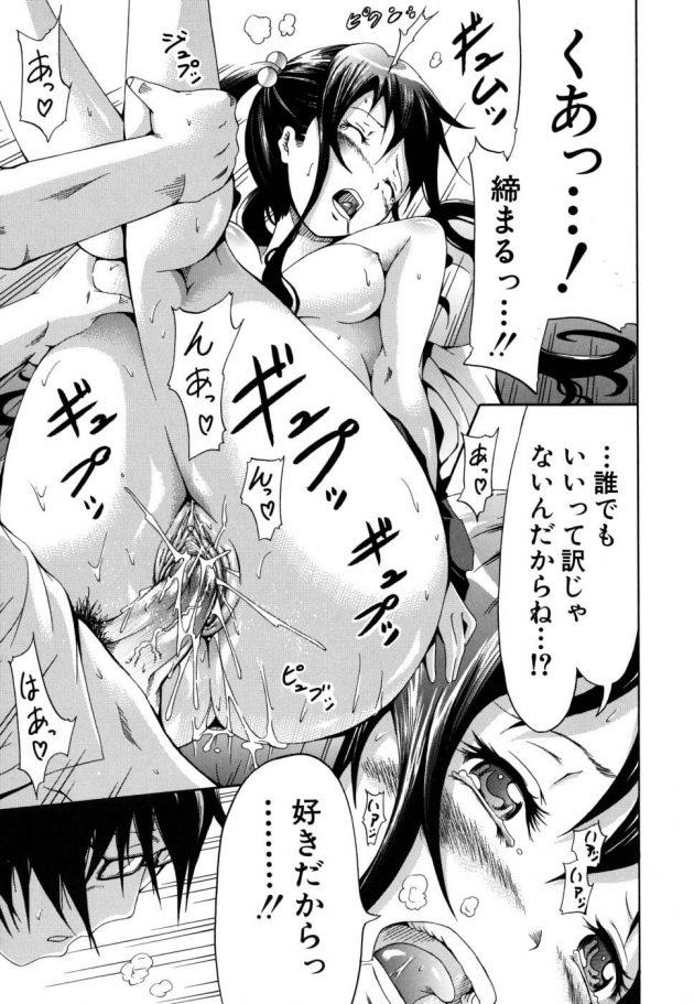 【エロ漫画】植物人間状態で眠り続けている少女を犯す主人公。しかし、その様子が少女の妹にバレてしまい…【無料 エロ同人】 (25)