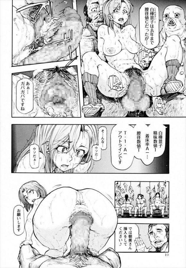 【エロ漫画】近未来では愛より着床率が大事なようでJKは着床の相性が最高なキモ男子を選んで校内では膣内検査が実施されるw【無料 エロ同人】 (4)
