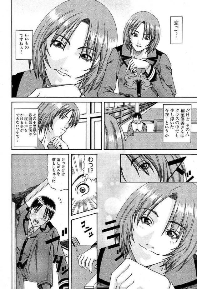 【エロ漫画】図書室で消しゴムを拾ったら片思いをしている美人JKのパンティが見えてしまった!【無料 エロ同人】 (6)