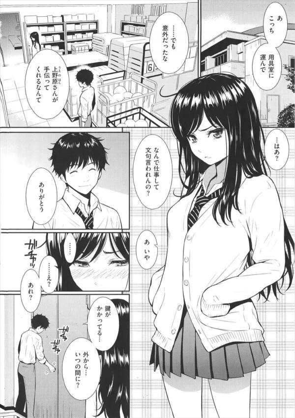 【エロ漫画】素直になれないJKが好きな男子と一緒に用具室に閉じ込められてエッチに距離を縮める作戦に!【無料 エロ同人】