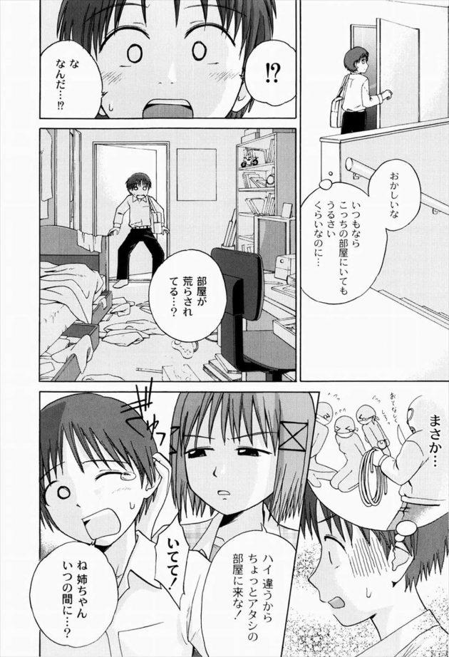 【エロ漫画】家に帰ったら姉とその女友達に部屋を漁られ、エロ本やその他諸々を見られてしまった!【無料 エロ同人】 (2)