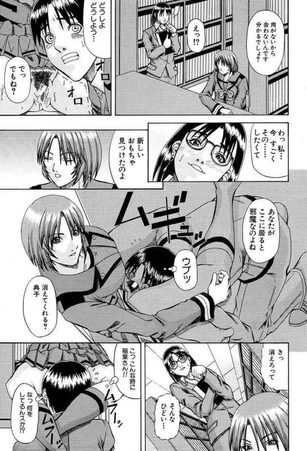 【エロ漫画】図書室で消しゴムを拾ったら片思いをしている美人JKのパンティが見えてしまった!【無料 エロ同人】 (13)