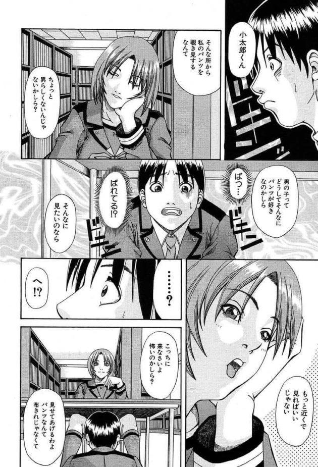【エロ漫画】図書室で消しゴムを拾ったら片思いをしている美人JKのパンティが見えてしまった!【無料 エロ同人】 (8)