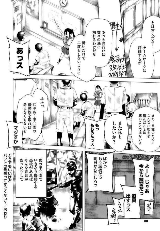 【エロ漫画】不良たちを野球少年に更生させたJKが犯せるものならとぶちのめしていたら凄まじい連携で拘束されて!【無料 エロ同人】 (22)