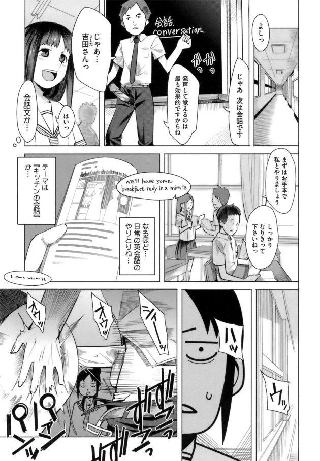 【エロ漫画】英語の成績が良い学校に転校してきたら先生がチンポを丸出しで周りも当然のようにエッチに授業し始めて!?【無料 エロ同人】 (9)