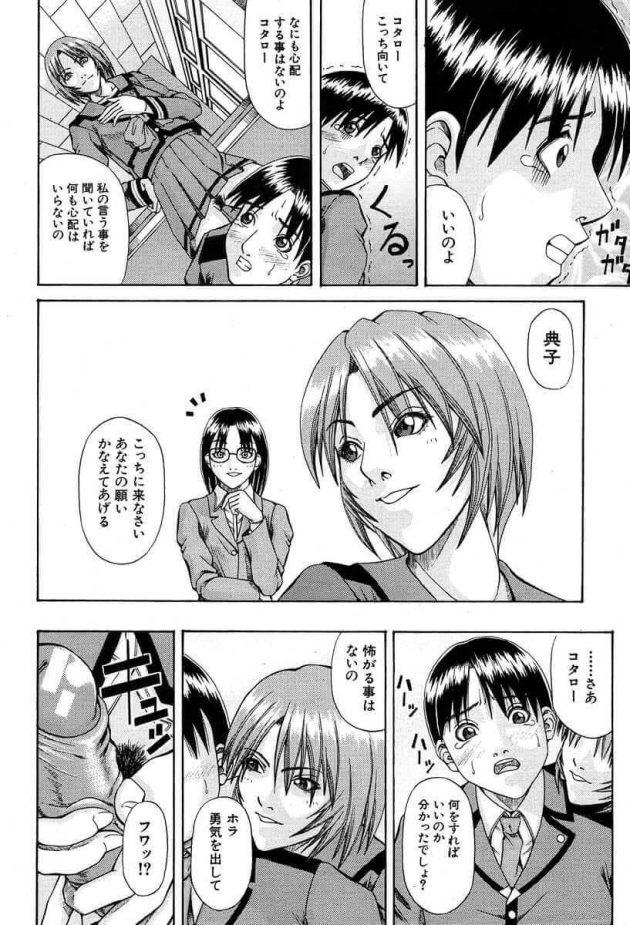 【エロ漫画】図書室で消しゴムを拾ったら片思いをしている美人JKのパンティが見えてしまった!【無料 エロ同人】 (15)