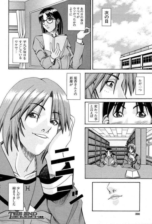 【エロ漫画】図書室で消しゴムを拾ったら片思いをしている美人JKのパンティが見えてしまった!【無料 エロ同人】 (31)
