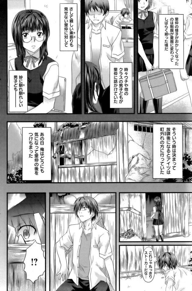 【エロ漫画】東京から転校してきた眼鏡っ子JKが気になる!男子に話かけられた放課後に決まって町はずれの廃墟に向かう眼鏡っ子JK。【無料 エロ同人】 (6)