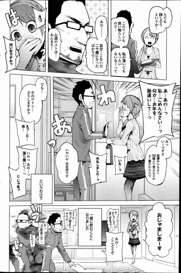 【エロ漫画】お隣のJDに年上だと勘違いされてワインを差し入れされてお互いのカラダを舐め合った勢いで!【無料 エロ同人】 (2)