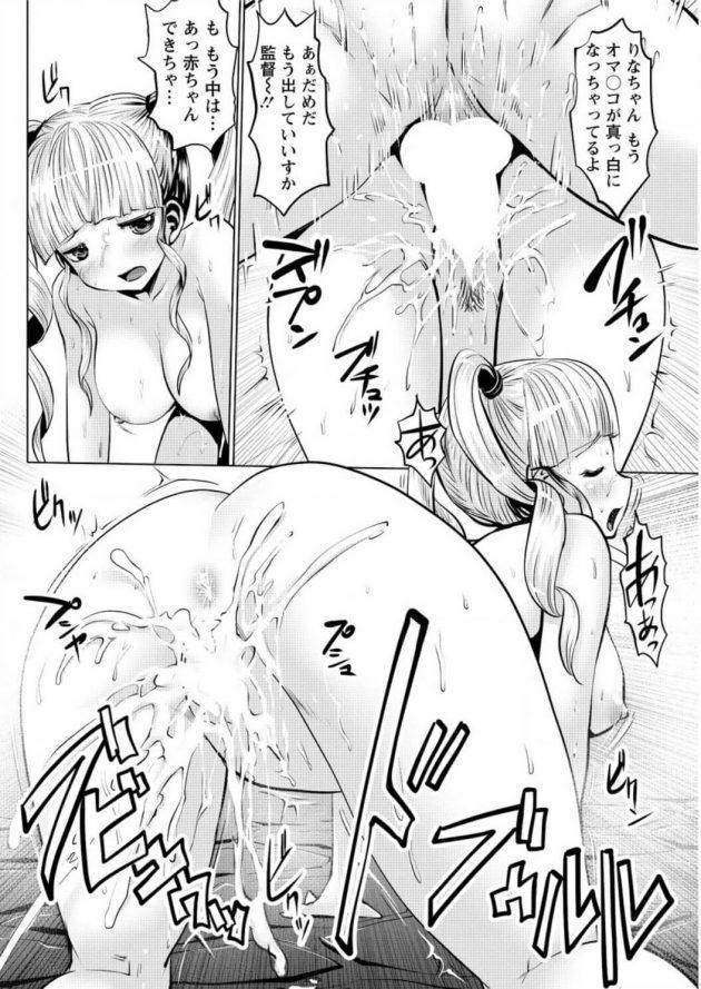 【エロ漫画】アイドル達が温泉旅行に来ていたら地方アイドルが男たちに騙されてAV撮影されているところを目撃!【無料 エロ同人】 (14)