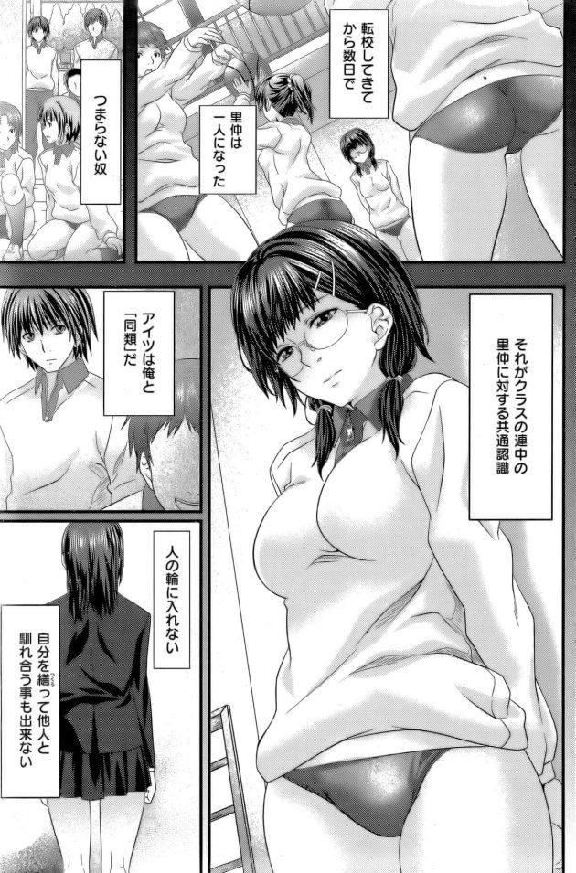【エロ漫画】東京から転校してきた眼鏡っ子JKが気になる!男子に話かけられた放課後に決まって町はずれの廃墟に向かう眼鏡っ子JK。【無料 エロ同人】 (5)