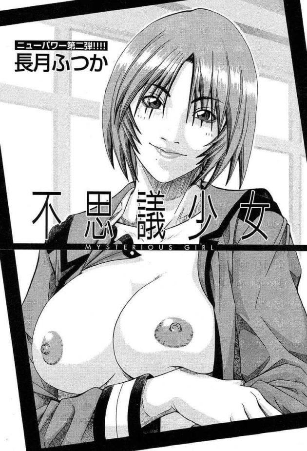 【エロ漫画】図書室で消しゴムを拾ったら片思いをしている美人JKのパンティが見えてしまった!【無料 エロ同人】 (4)