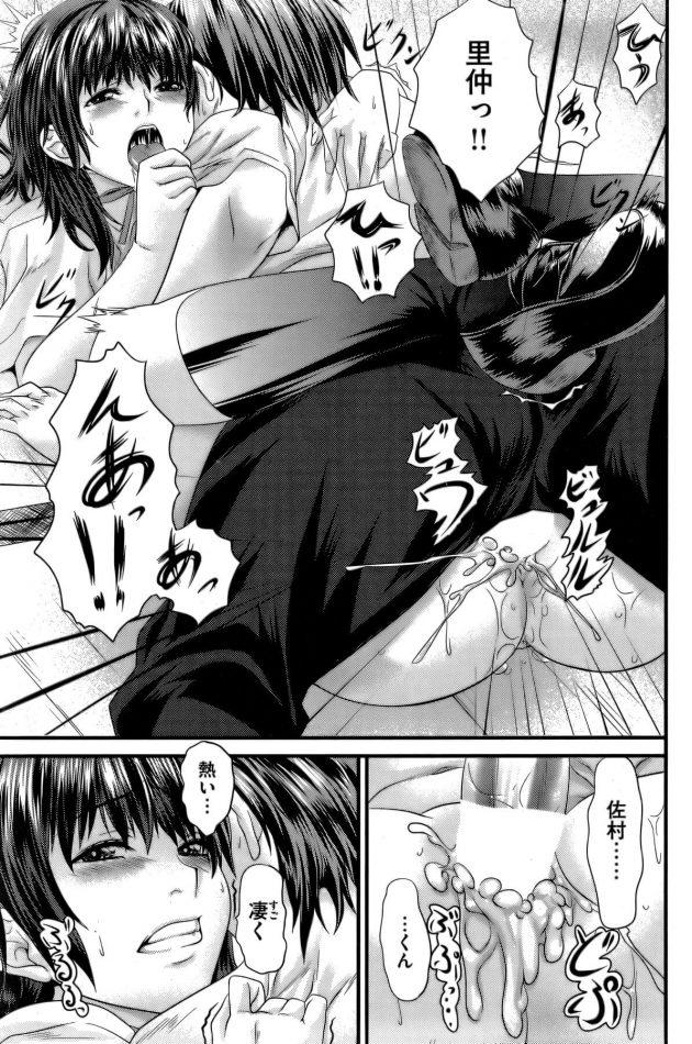【エロ漫画】東京から転校してきた眼鏡っ子JKが気になる!男子に話かけられた放課後に決まって町はずれの廃墟に向かう眼鏡っ子JK。【無料 エロ同人】 (19)