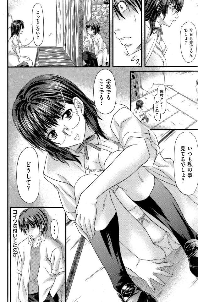 【エロ漫画】東京から転校してきた眼鏡っ子JKが気になる!男子に話かけられた放課後に決まって町はずれの廃墟に向かう眼鏡っ子JK。【無料 エロ同人】 (10)