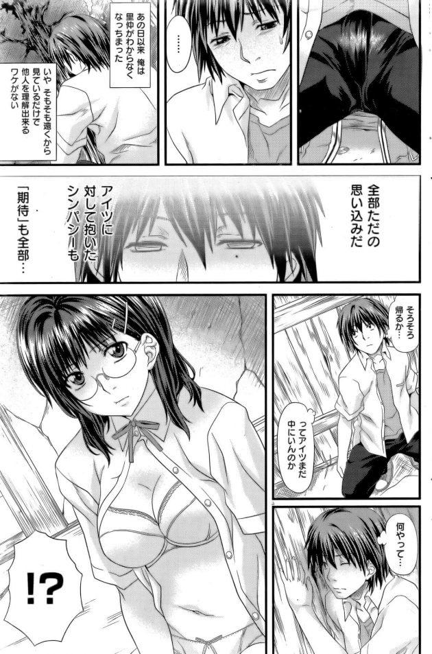 【エロ漫画】東京から転校してきた眼鏡っ子JKが気になる!男子に話かけられた放課後に決まって町はずれの廃墟に向かう眼鏡っ子JK。【無料 エロ同人】 (9)