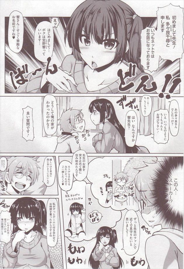 【エロ漫画】漫画が描けなくてネトゲに現実逃避していたらゲームの仲間がストーカーの巨乳美少女で!?【無料 エロ同人】 (2)