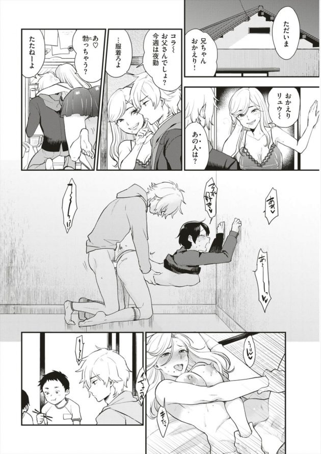 【エロ漫画】JKからゲームを挑まれて何人もの性奴隷を作った男子が不思議な眼鏡っ子の女教師と出会って…!【無料 エロ同人】 (8)