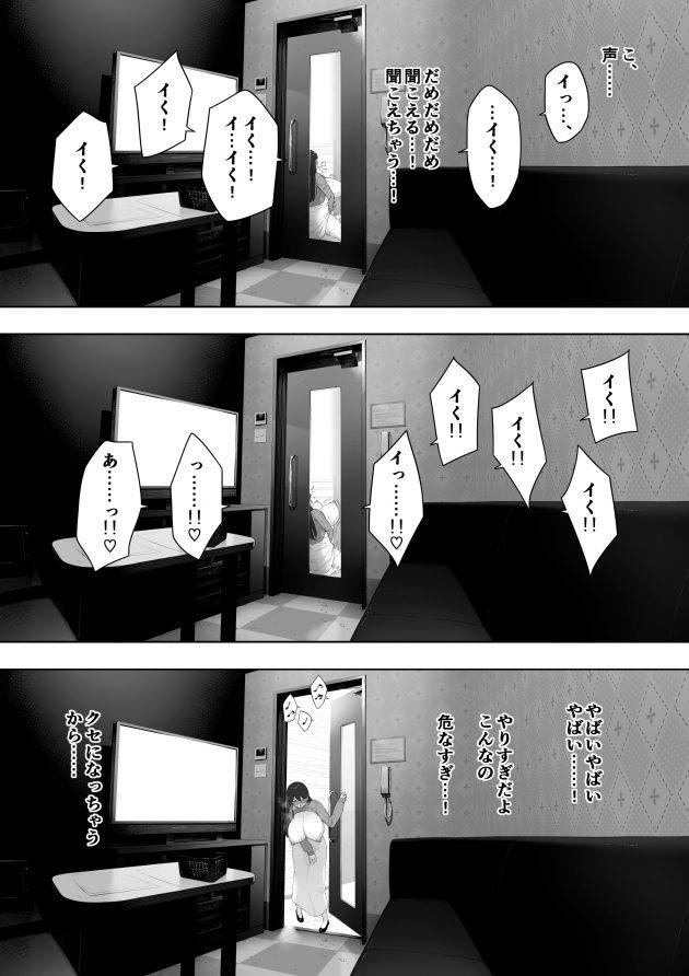 【エロ同人誌】巨乳で子持ちのドM人妻は性欲が強すぎてお家の外でオナニーしまくり♡【無料 エロ漫画】 (42)