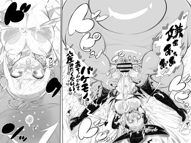 【エロ同人誌】精子がたっぷり入ったコンドームにサキュバスマジックをかけるとコンドームの怪物が完成!【無料 エロ漫画】 (11)
