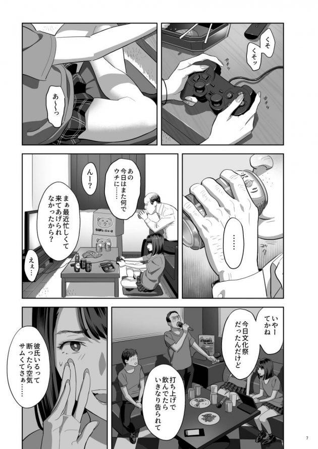 【エロ同人誌】何度か睡眠姦したJKがまた部屋に上がってきて起きてる時にレイプして初めての快感を味合わせる…!【無料 エロ漫画】 (6)