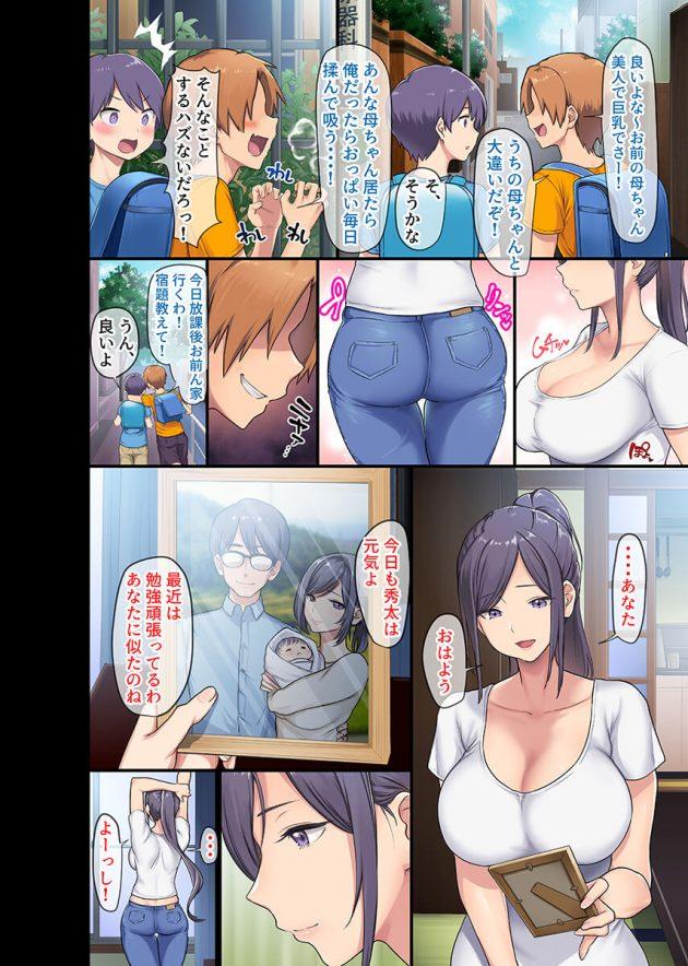 【エロ同人誌】スケベなショタが友達の母親の未亡人をロックオン!【無料 エロ漫画】 (3)