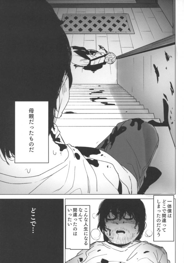 【エロ同人誌】JSに人生を狂わされた主人公が関係無いJSを拉致ってきて両方のロリ穴を鬼畜レイプ…!【無料 エロ漫画】 (30)