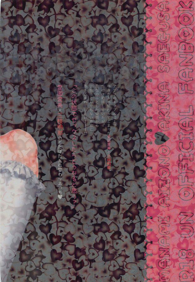 【エロ同人 にじさんじ】愛園愛美と三枝明那のカラダが入れ替わっちゃってイヤイヤだったのに流されて異性のカラダでセックス体験!【無料 エロ漫画】 (42)