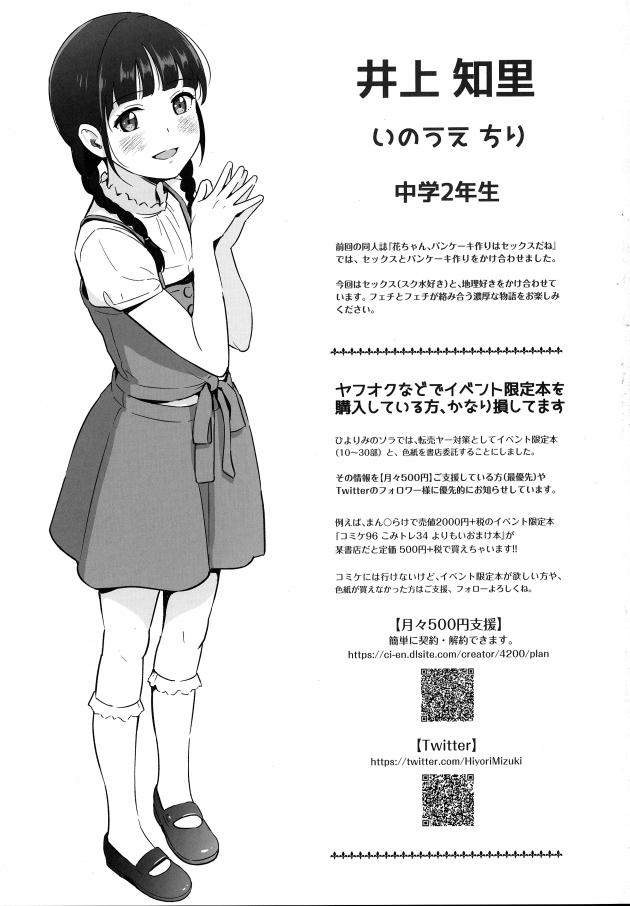 【エロ同人誌】JCの彼女がJSの頃のスク水を着てきて喜んでエッチしてたら県境の特殊フェチな妄想を膨らませてて!?【無料 エロ漫画】 (2)