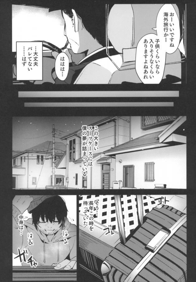 【エロ同人誌】JSに人生を狂わされた主人公が関係無いJSを拉致ってきて両方のロリ穴を鬼畜レイプ…!【無料 エロ漫画】 (8)