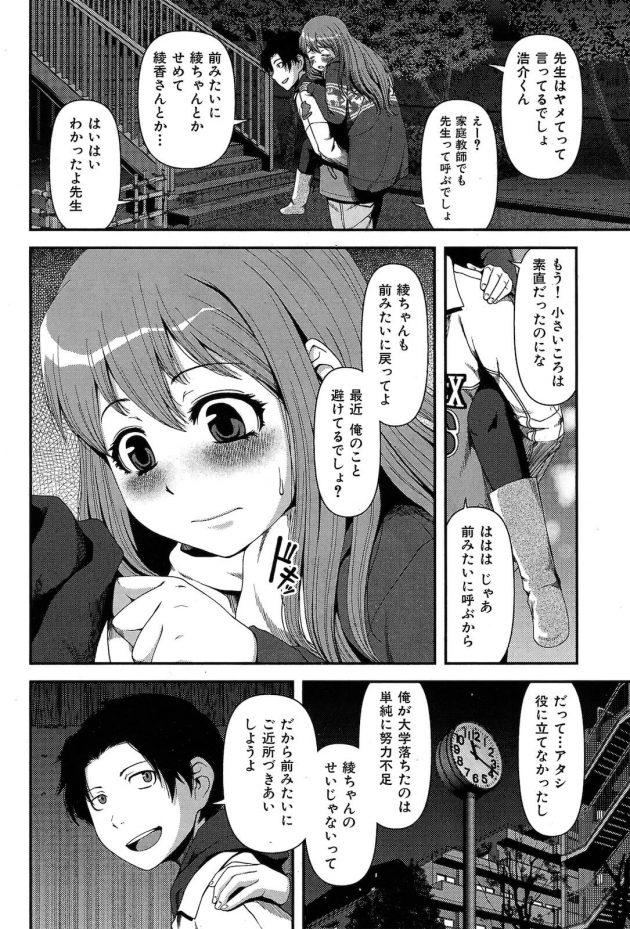 【エロ漫画】大学に落ちた事を気にしてる家庭教師のお姉さんがホテルで責任取って結婚すると言い出して!?【無料 エロ同人】