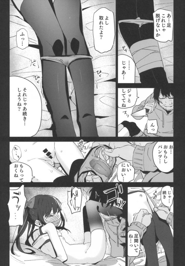 【エロ同人誌】JSに人生を狂わされた主人公が関係無いJSを拉致ってきて両方のロリ穴を鬼畜レイプ…!【無料 エロ漫画】 (15)