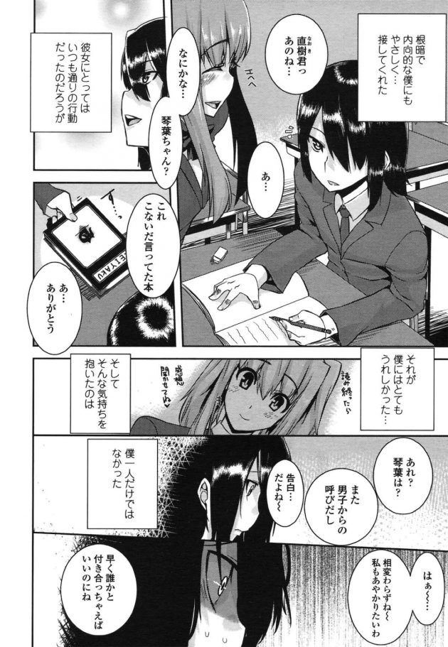 【エロ漫画】誰にでも優しいJKを犯して性奴隷にした主人公が罪悪感に押し潰されそうになってJKは悦びを覚えて…!【無料 エロ同人】