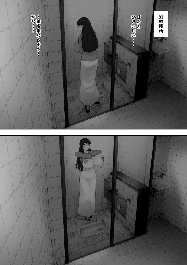 【エロ同人誌】巨乳で子持ちのドM人妻は性欲が強すぎてお家の外でオナニーしまくり♡【無料 エロ漫画】 (43)
