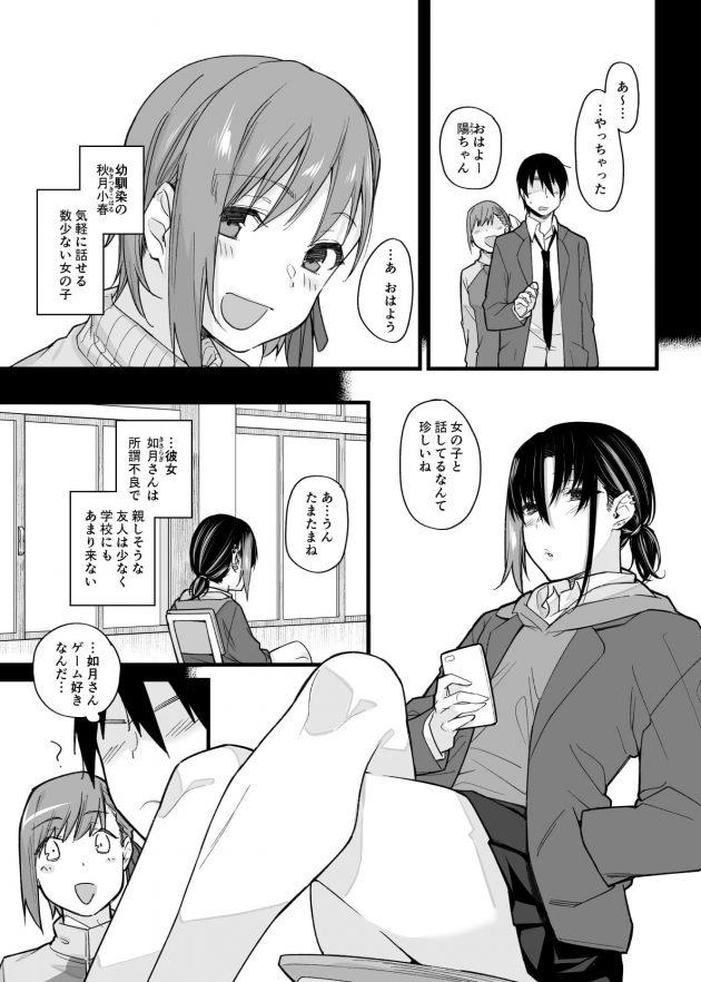 【エロ同人誌】同級生の不良娘JKの落とし物を拾ったことをきっかけに男女の仲になっていって…【無料 エロ漫画】 (9)