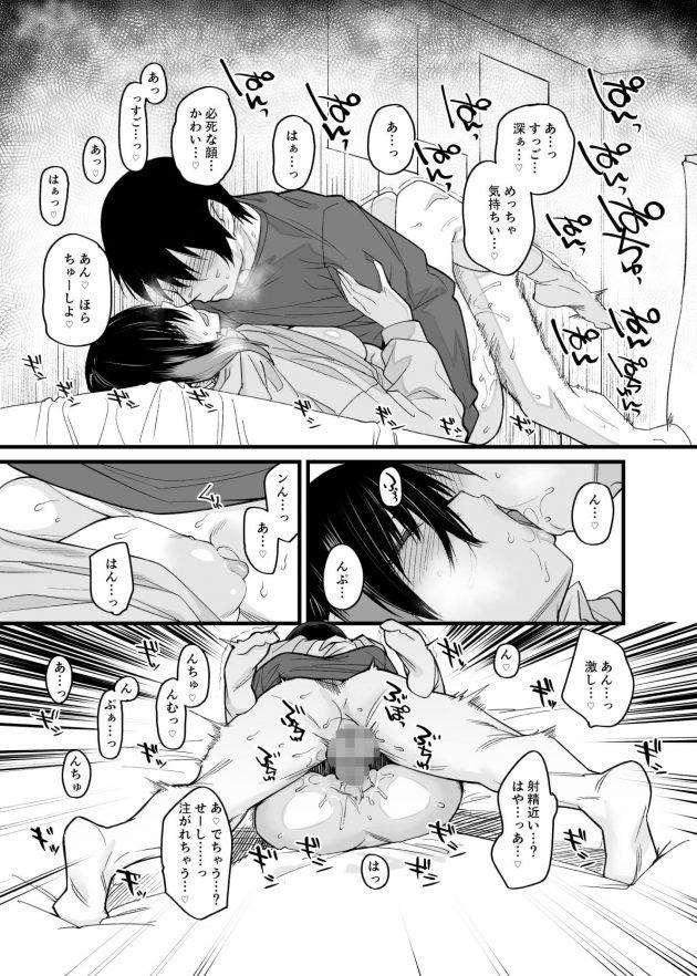 【エロ同人誌】同級生の不良娘JKの落とし物を拾ったことをきっかけに男女の仲になっていって…【無料 エロ漫画】 (26)